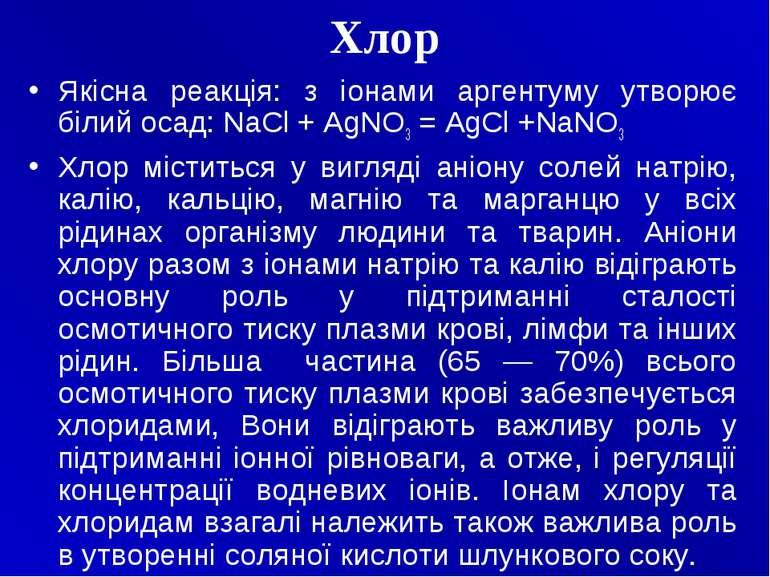 Хлор Якісна реакція: з іонами аргентуму утворює білий осад: NaCl + AgNO3 = Ag...