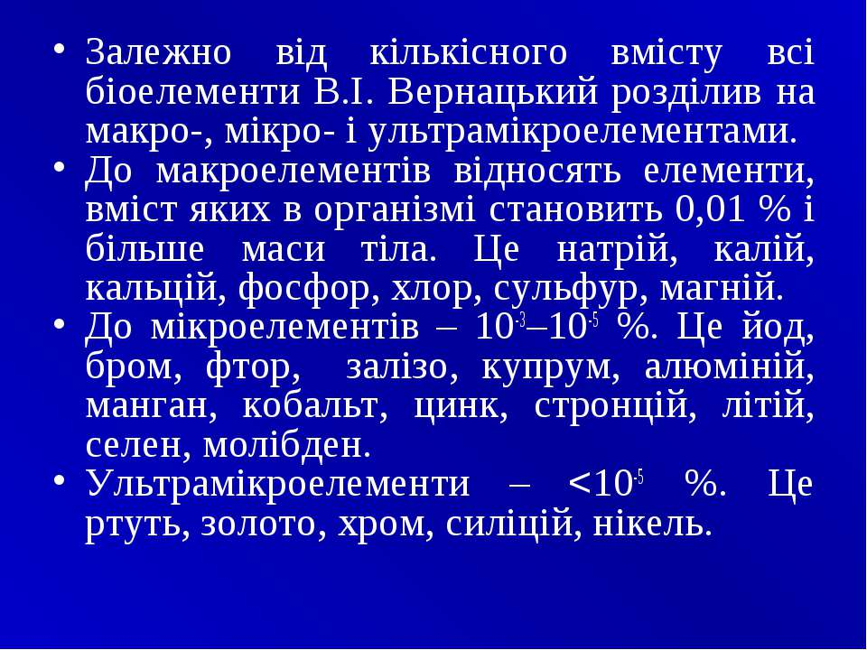 Залежно від кількісного вмісту всі біоелементи В.І. Вернацький розділив на ма...