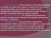 · соціально-правові, що включають в себе певні процедури і операції, які дозв...
