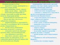 Критерії та ознаки виявлення дітей - жертв насильства Пасивна реакція на біль...