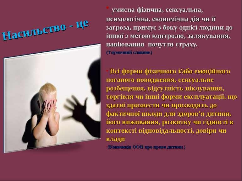 Насильство - це умисна фізична, сексуальна, психологічна, економічна дія чи ї...