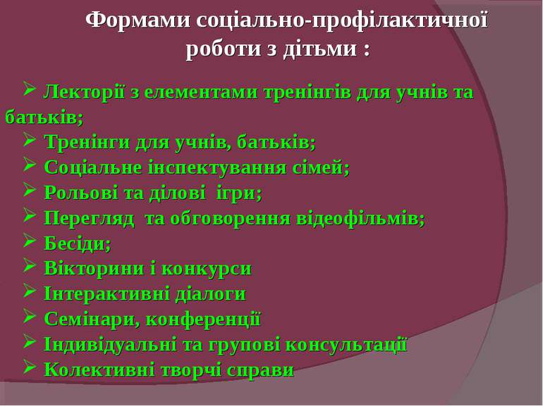 Лекторії з елементами тренінгів для учнів та батьків; Тренінги для учнів, бат...