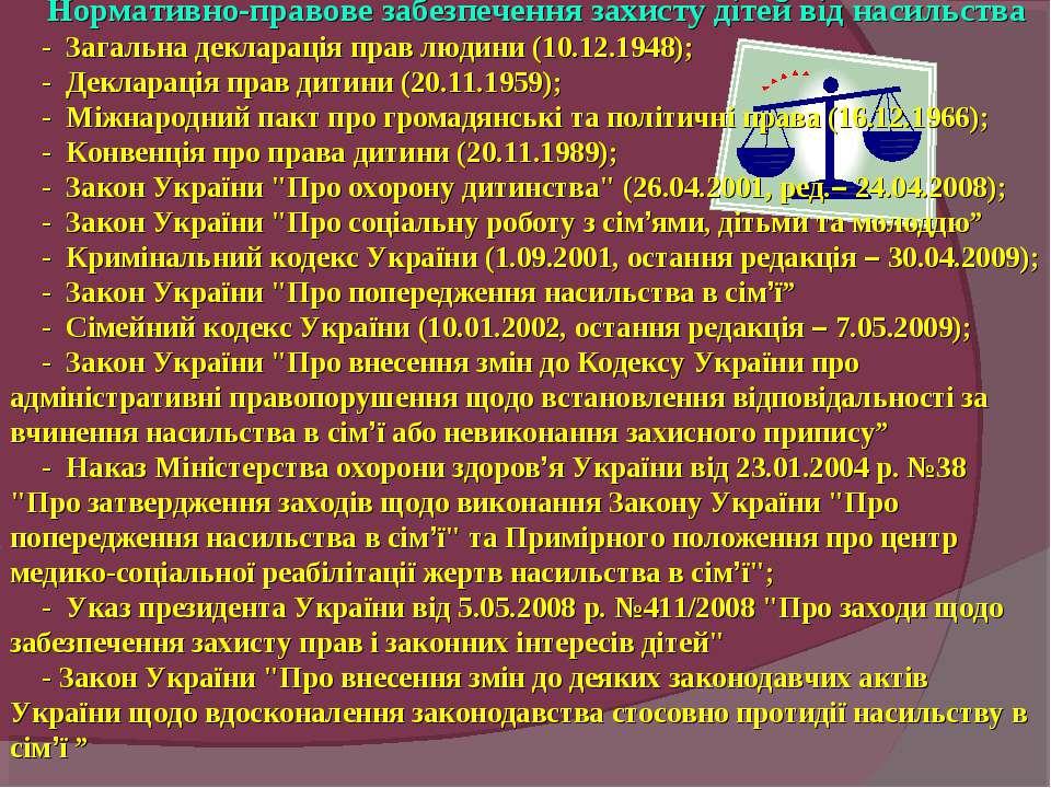 Нормативно-правове забезпечення захисту дітей від насильства - Загальна декла...