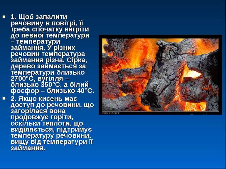 1. Щоб запалити речовину в повітрі, її треба спочатку нагріти до певної темпе...