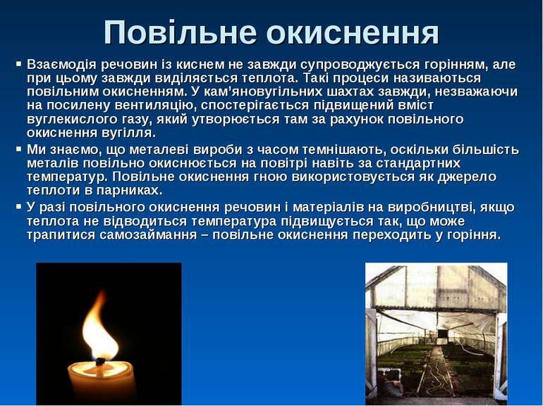 Повільне окиснення Взаємодія речовин із киснем не завжди супроводжується горі...