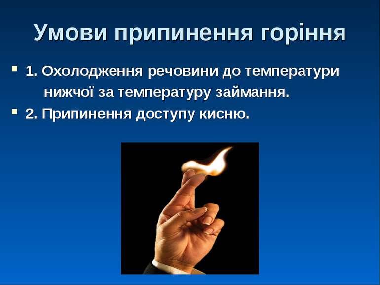 Умови припинення горіння 1. Охолодження речовини до температури нижчої за тем...