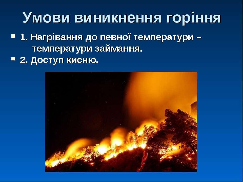 Умови виникнення горіння 1. Нагрівання до певної температури – температури за...