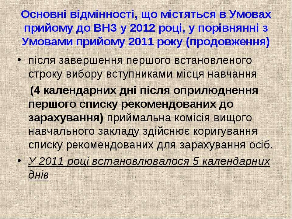 Основні відмінності, що містяться в Умовах прийому до ВНЗ у 2012 році, у порі...