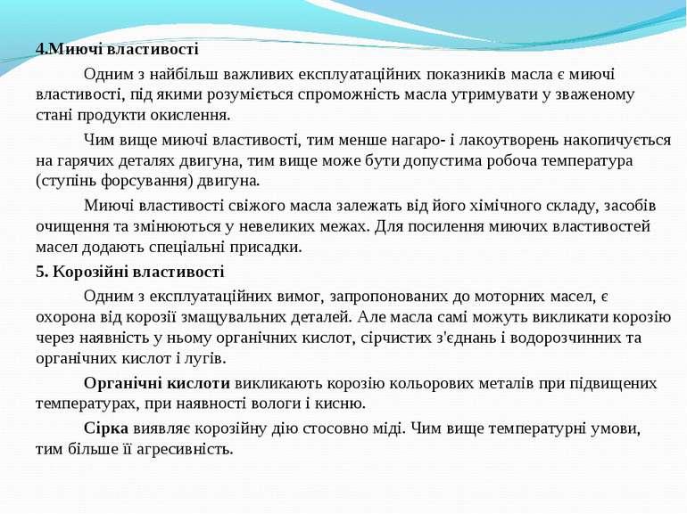 4.Миючі властивості Одним з найбільш важливих експлуатаційних показників масл...