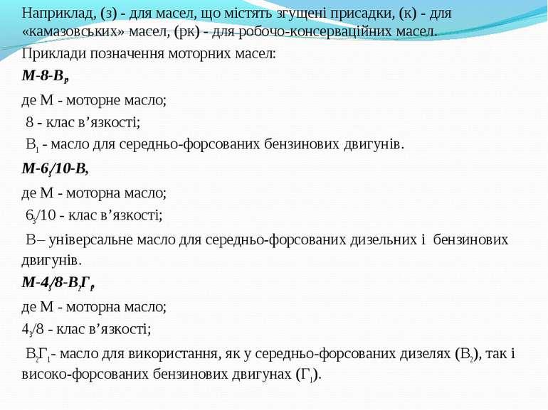 Наприклад, (з) - для масел, що містять згущені присадки, (к) - для «камазовсь...