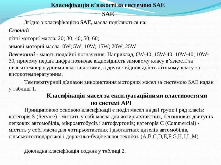 Класифікація в'язкості за системою SAE SAE Згідно з класифікацією SAE, масла ...