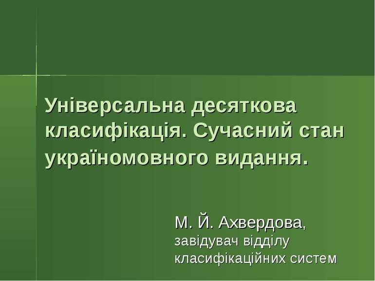 Універсальна десяткова класифікація. Сучасний стан україномовного видання. М....
