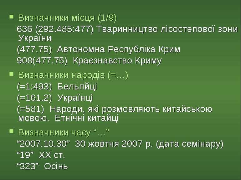 Визначники місця (1/9) 636 (292.485:477) Тваринництво лісостепової зони Украї...