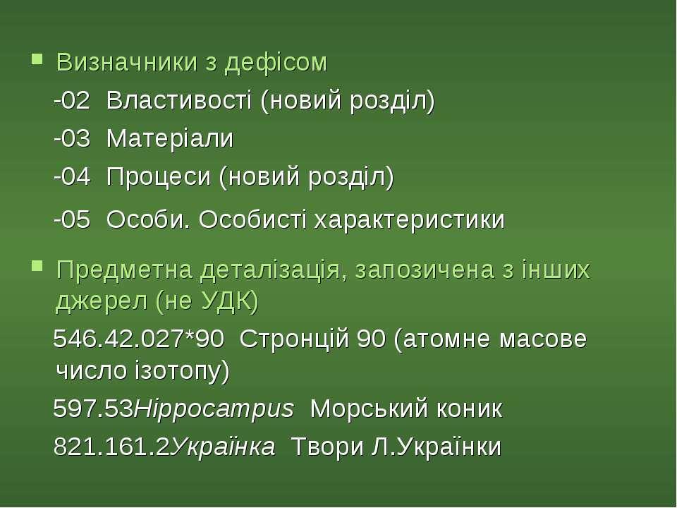 Визначники з дефісом -02 Властивості (новий розділ) -03 Матеріали -04 Процеси...