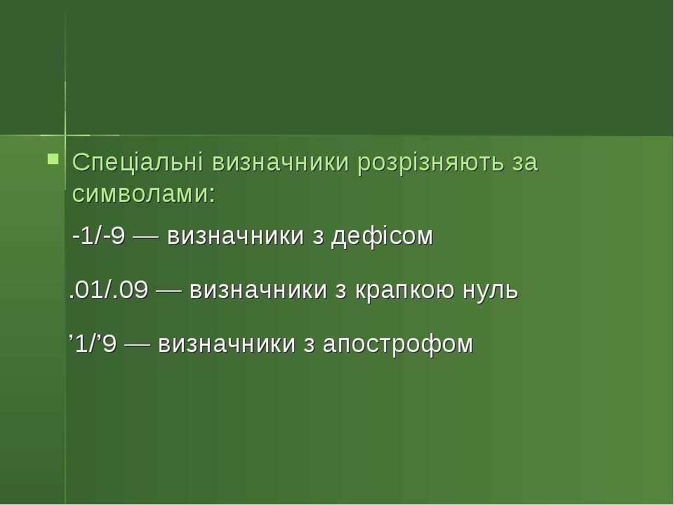 Спеціальні визначники розрізняють за символами: -1/-9 — визначники з дефісом ...