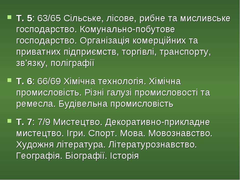 Т. 5: 63/65 Сільське, лісове, рибне та мисливське господарство. Комунально-по...