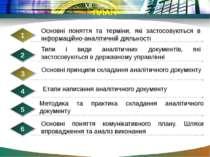ПЛАН Основні поняття та терміни, які застосовуються в інформаційно-аналітичні...