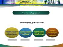 Методика та практика складання аналітичного документу використовувати просту,...