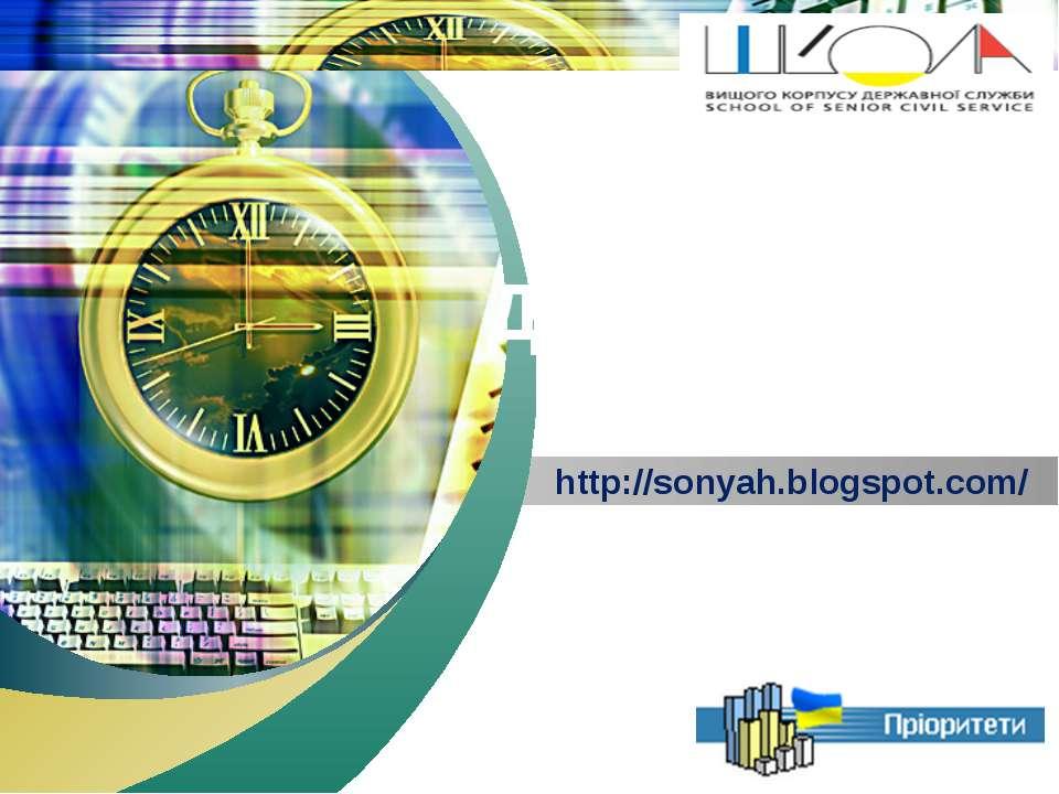 "Дякую за увагу! http://sonyah.blogspot.com/ LOGO "" Add your company slogan """