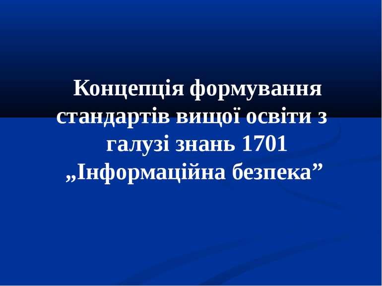 """Концепція формування стандартів вищої освіти з галузі знань 1701 """"Інформаційн..."""