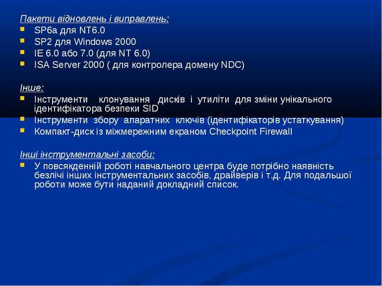 Пакети відновлень і виправлень: SP6a для NT6.0 SP2 для Windows 2000 IE 6.0 аб...