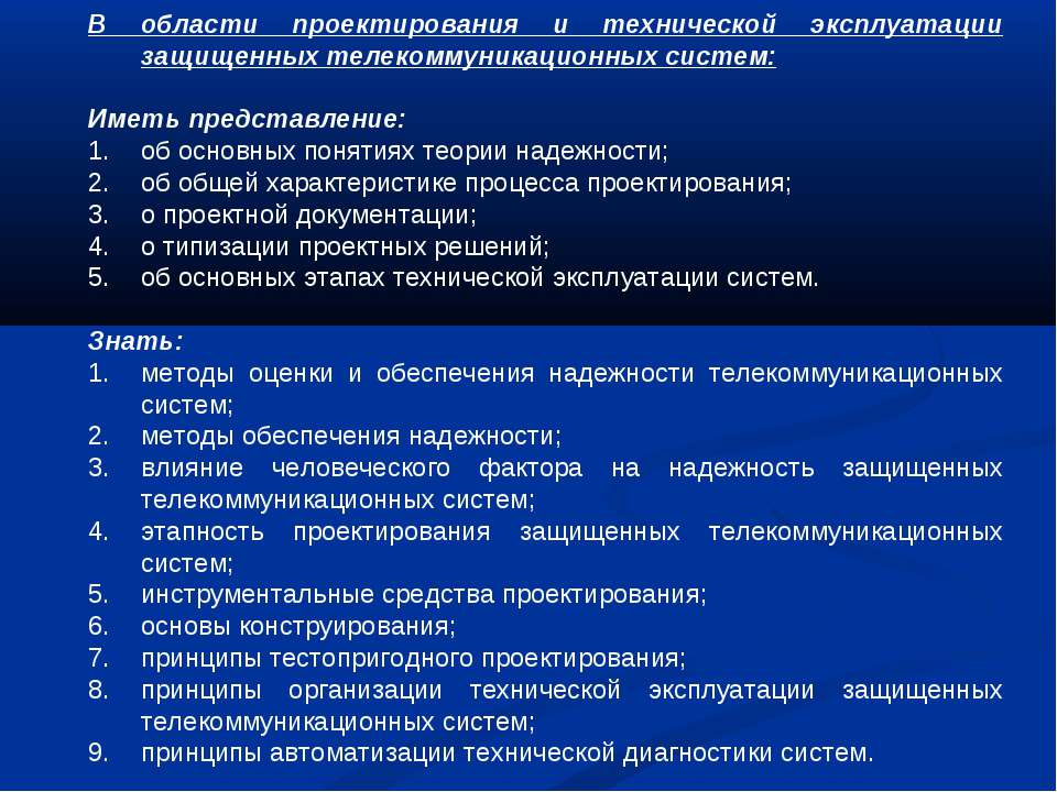 В области проектирования и технической эксплуатации защищенных телекоммуникац...