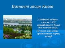 Визначні місця Києва У Вікіпедії подано список із 151 привабливих у Києві для...