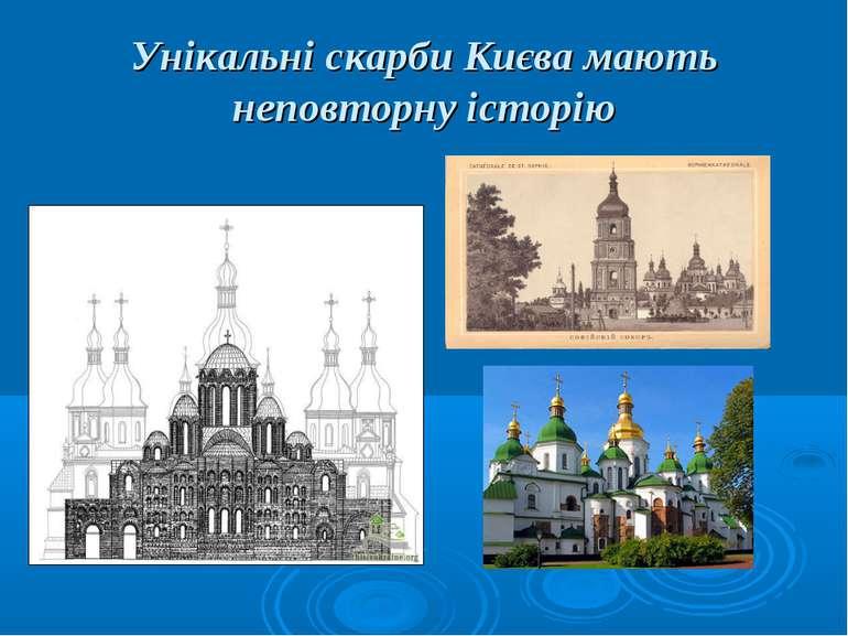 Унікальні скарби Києва мають неповторну історію
