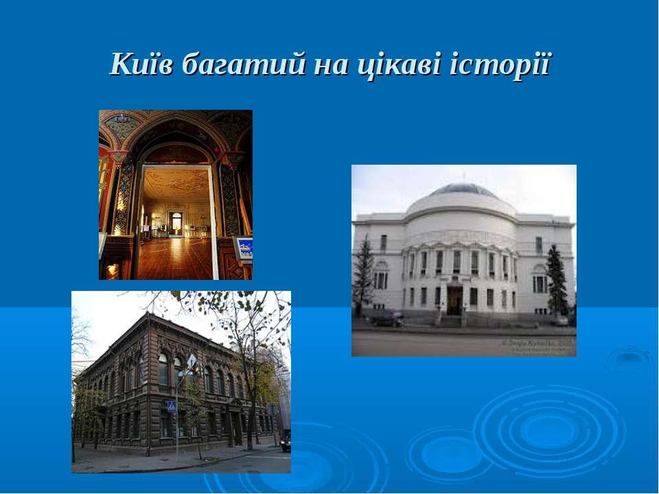 Київ багатий на цікаві історії