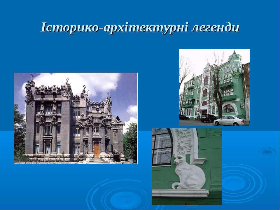 Історико-архітектурні легенди