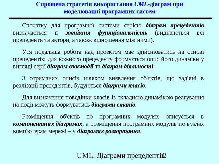 Спрощена стратегія використання UML-діаграм при моделюванні програмних систем...