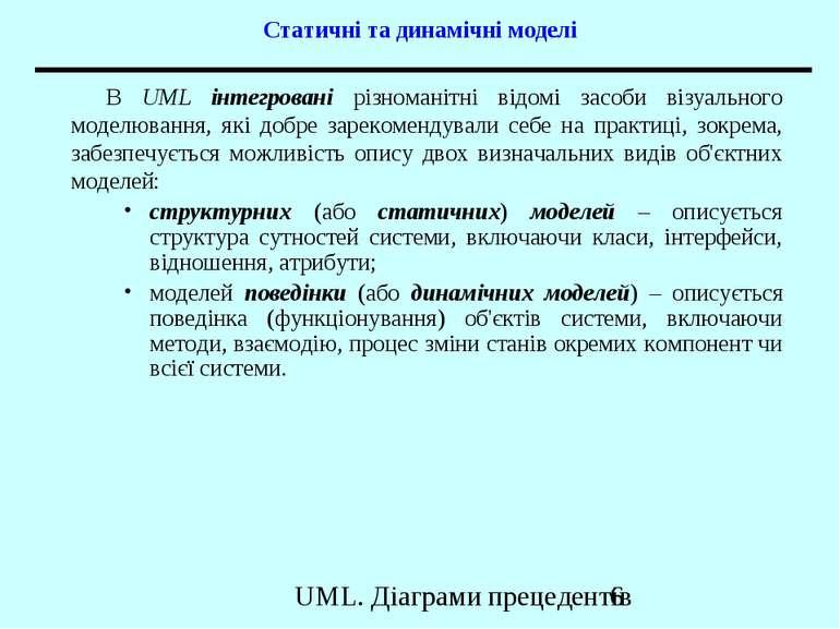Статичні та динамічні моделі В UML інтегровані різноманітні відомі засоби віз...