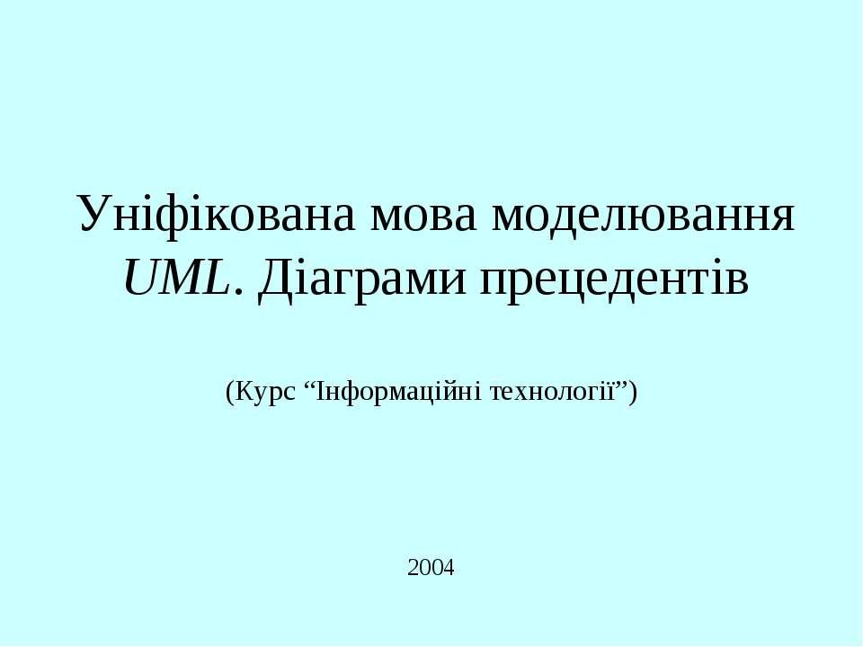 """Уніфікована мова моделювання UML. Діаграми прецедентів 2004 (Курс """"Інформацій..."""