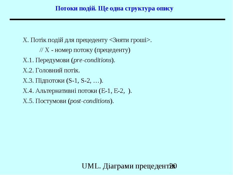 Потоки подій. Ще одна структура опису X. Потік подій для прецеденту . // X - ...