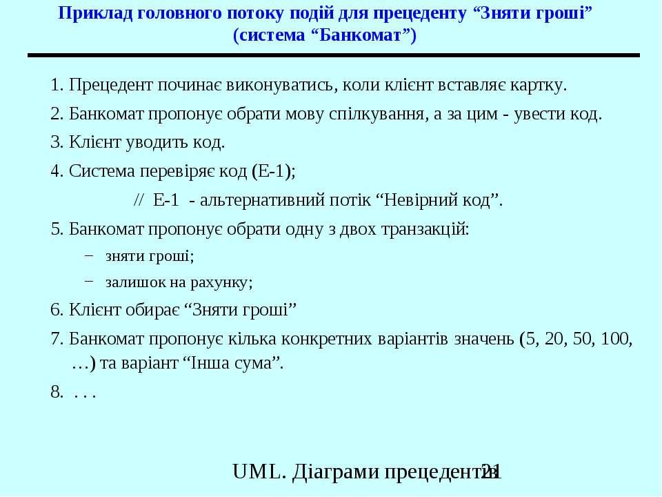 """Приклад головного потоку подій для прецеденту """"Зняти гроші"""" (система """"Банкома..."""