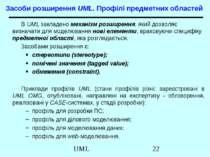 Засоби розширення UML. Профілі предметних областей В UML закладено механізм р...