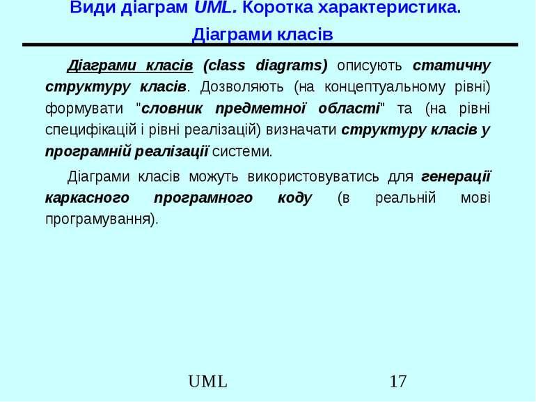 Види діаграм UML. Коротка характеристика. Діаграми класів Діаграми класів (cl...