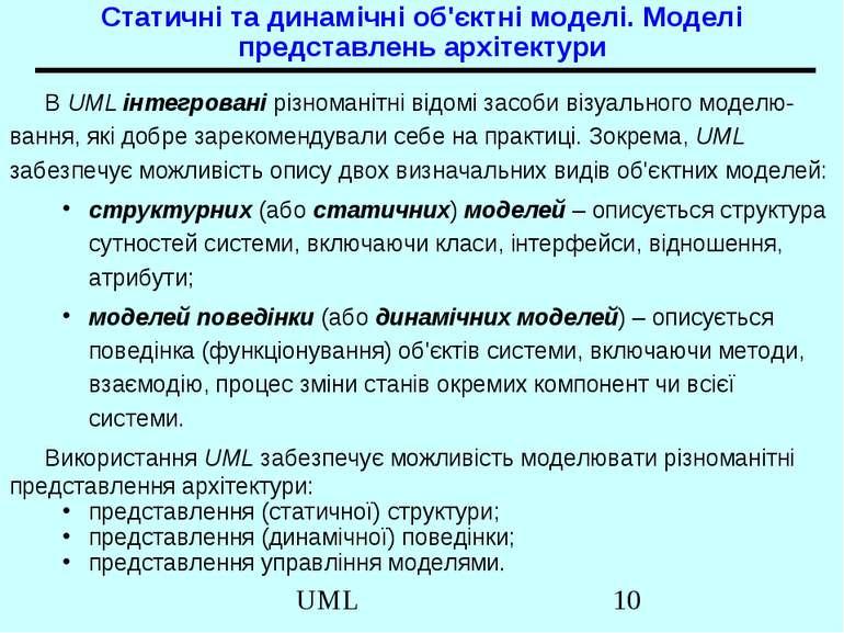 Статичні та динамічні об'єктні моделі. Моделі представлень архітектури В UML ...