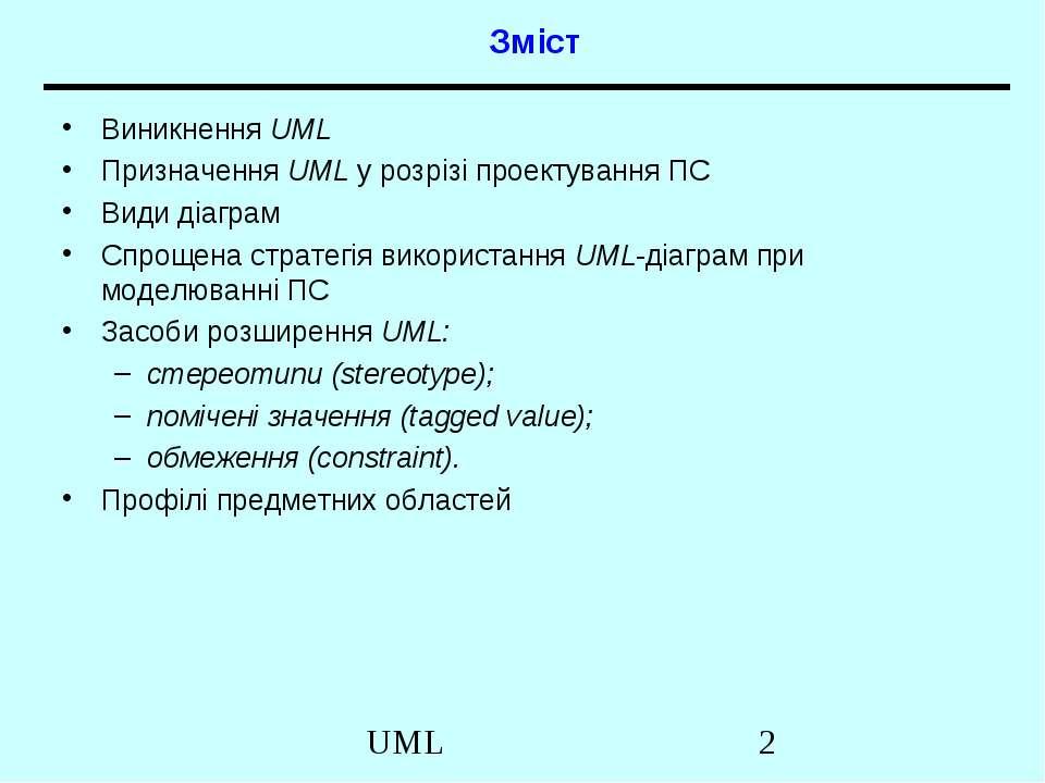 Зміст Виникнення UML Призначення UML у розрізі проектування ПС Види діаграм С...