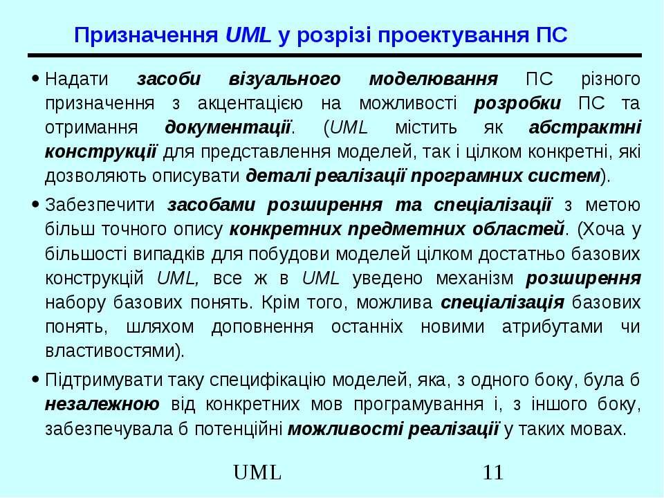 Призначення UML у розрізі проектування ПС Надати засоби візуального моделюван...
