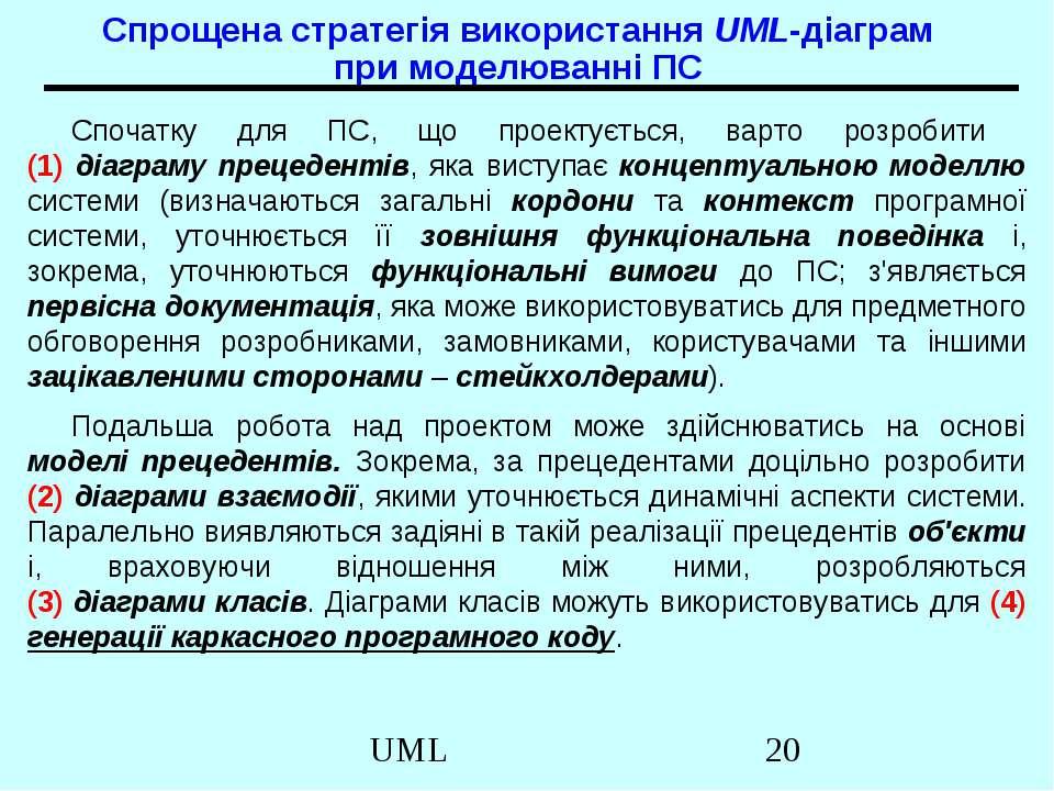 Спрощена стратегія використання UML-діаграм при моделюванні ПС Спочатку для П...