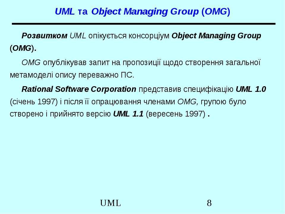 UML та Object Managing Group (OMG) Розвитком UML опікується консорціум Object...