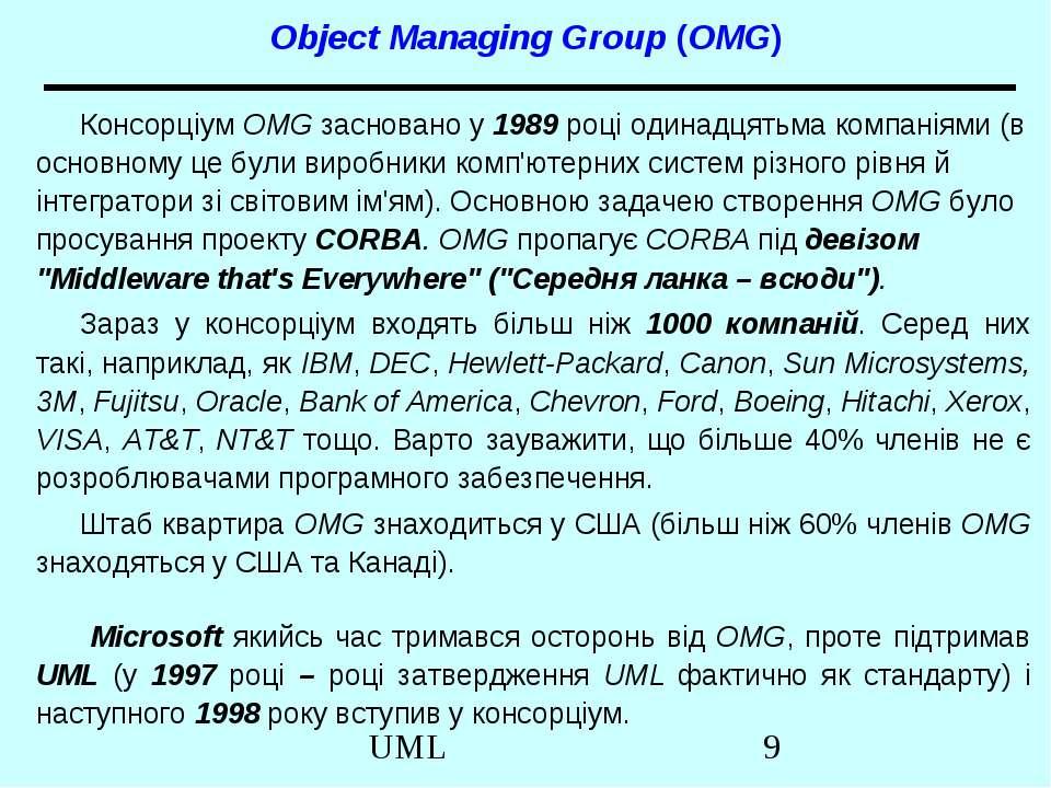 Object Managing Group (OMG) Консорціум OMG засновано у 1989 році одинадцятьма...