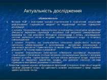 Актуальність дослідження обумовлюється 1. Зв'язком НДР з важливими науково-те...