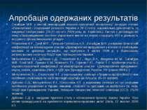 Апробація одержаних результатів Сагайдак М.В. у шостій міжнародній науково-пр...
