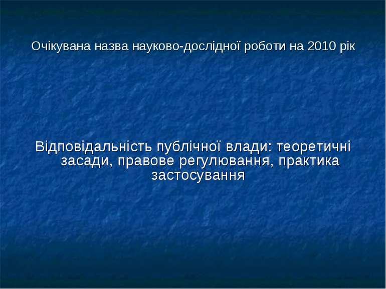 Очікувана назва науково-дослідної роботи на 2010 рік Відповідальність публічн...