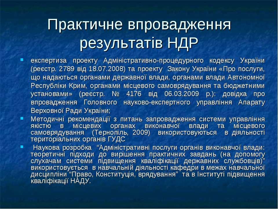 Практичне впровадження результатів НДР експертиза проекту Адміністративно-про...