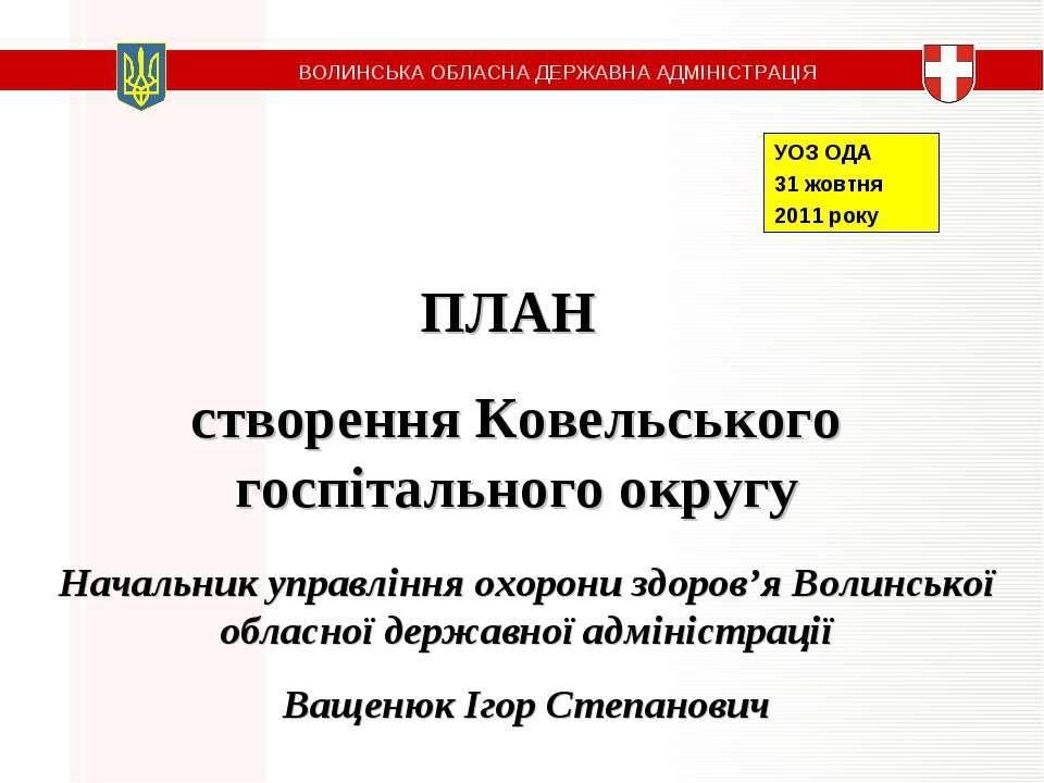 УОЗ ОДА 31 жовтня 2011 року ПЛАН створення Ковельського госпітального округу ...