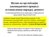 Вплив на організацію законодавчого процесу: встановлення порядку денного «Пор...