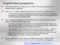 Нормативні документи Будівництво – сучасні технології Постанова КМУ № 1138 ві...